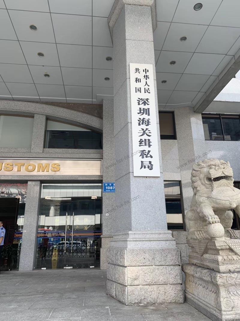 深圳缉私局_新闻中心-广州星盾警用装备有限公司